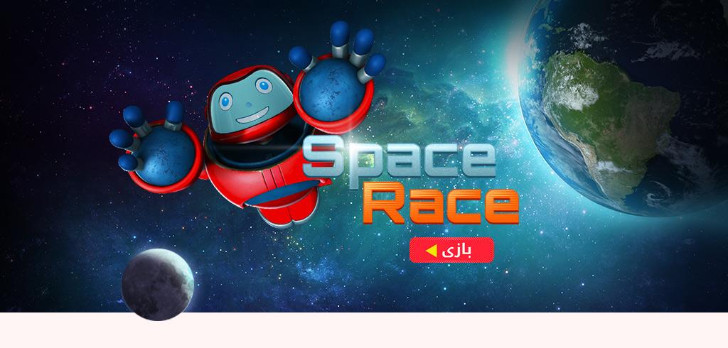 اسپیس ریس (مسابقه فضایی)