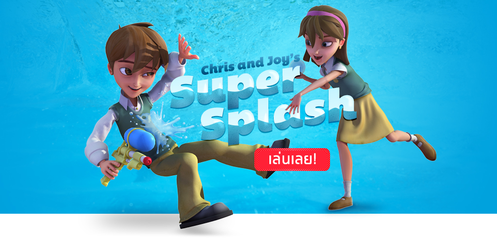 Chris and Joy's SuperSplash