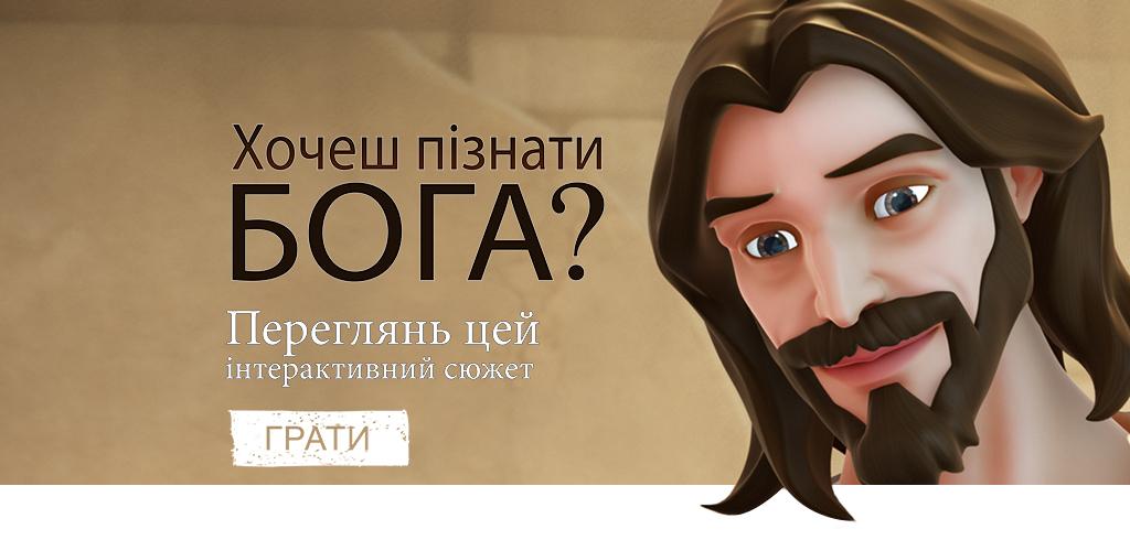 Хочеш пізнати Бога?