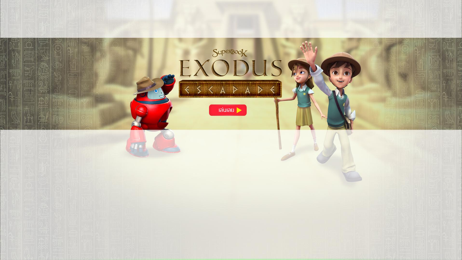 <h2>Exodus Escapade</h2>