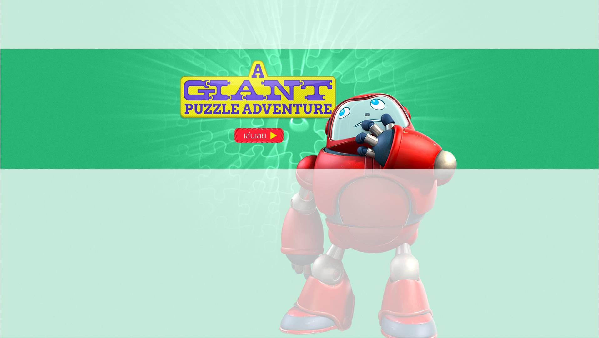 <h2>A Giant Puzzle Adventure</h2>