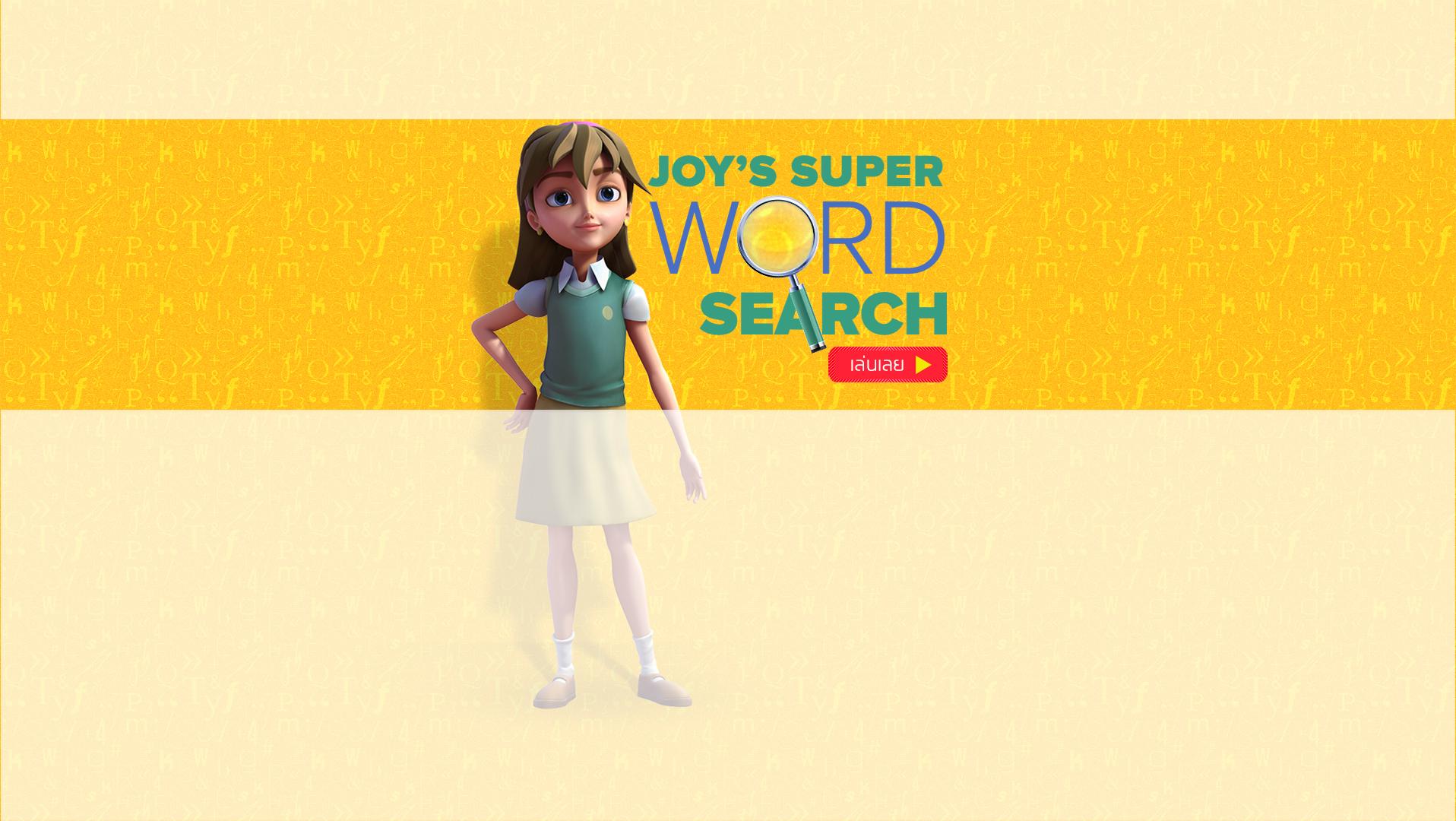 <h2>Joy's Super Word Search</h2>