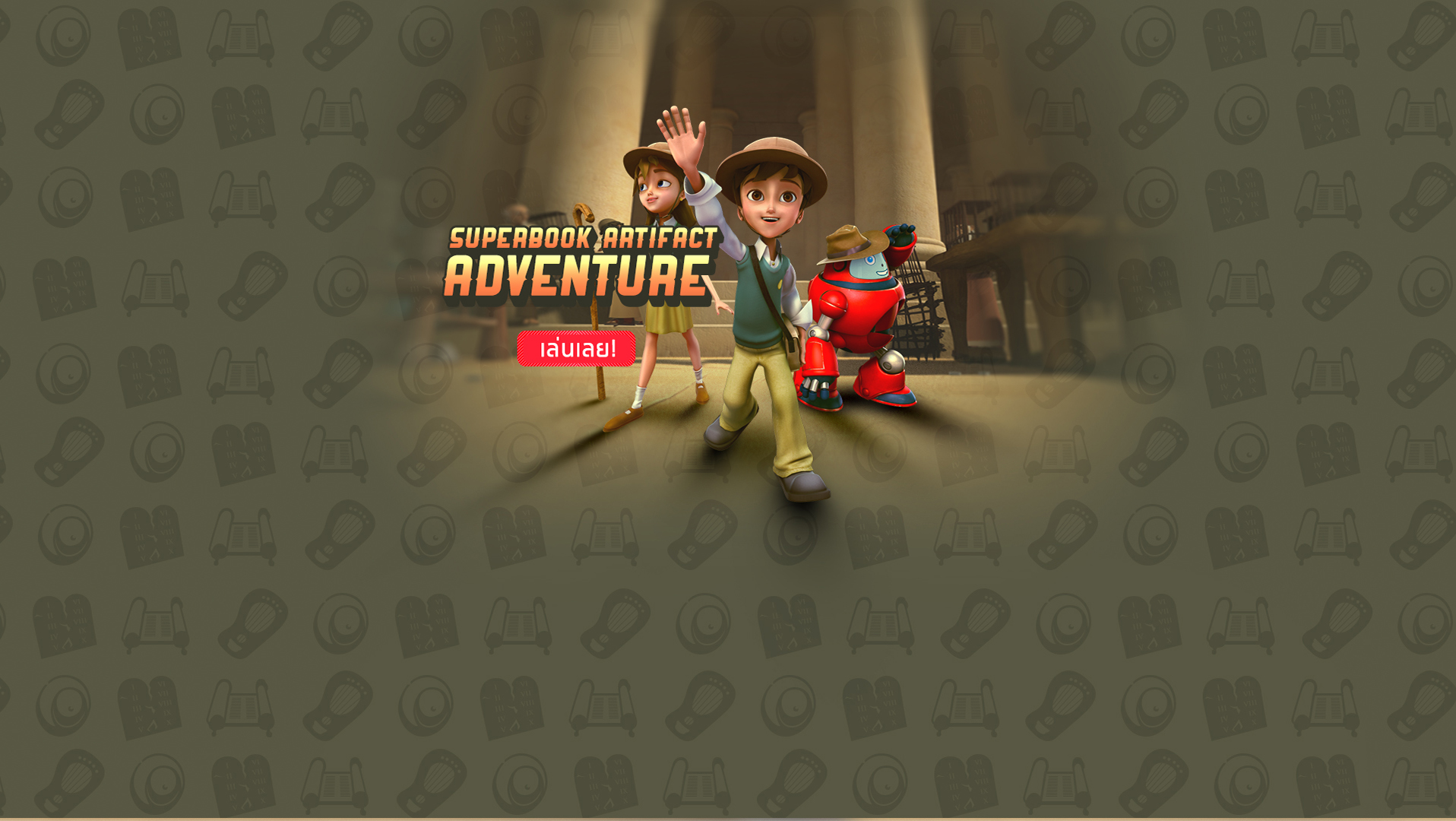 <h2>Superbook Artifact Adventure</h2>