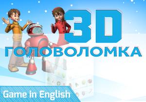 3D-Головоломка