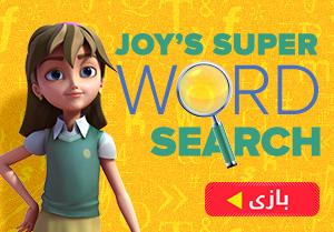 جستجوی سوپر کلمات جوی