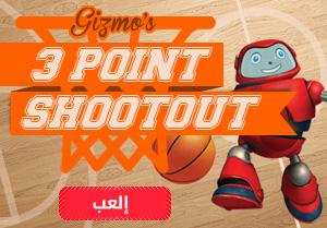 كرة السلة مع غيزمو
