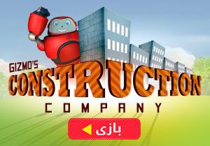 شرکت پایه، سازه و ساختمانی گیزمو