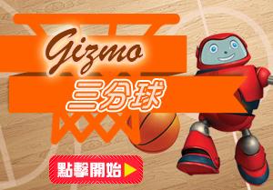 Gizmo三分球