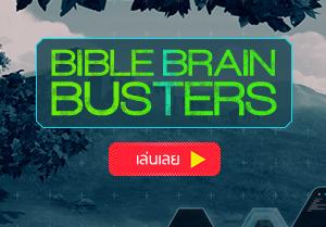 Bible Brain Busters