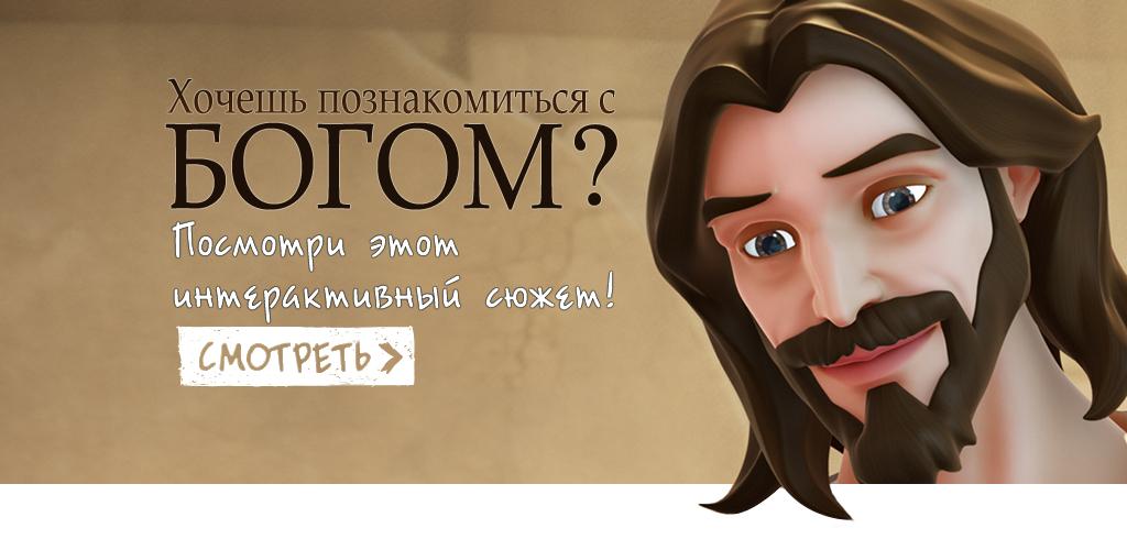 Хочешь познакомиться с Богом?