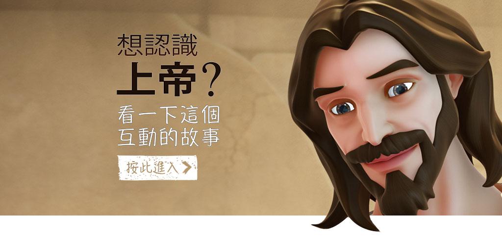 想認識上帝嗎?