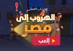 الهروب الى مصر
