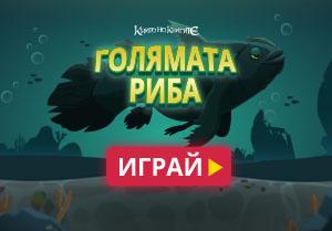 Голямата риба
